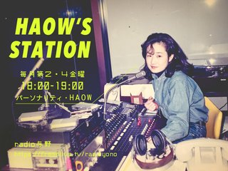 2018.3.23 HAOW'S STATION vol.0