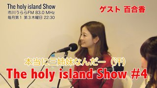 The holy island Show #4   ゲスト 百合香