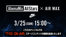 AbemaMix All Stars Vol.5 × AIR MAX (※イベント部分のみ)