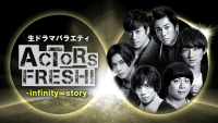 #12 生ドラマバラエティ ACTORS FRESH! -infinity ∞ story-