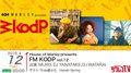 House of Marley presents 『FM KODP vol.12』 ゲスト:TKda黒ぶち、Hanah Spring