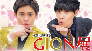 GION展LIVE配信