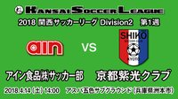 KSLTV Archives|2018/19シーズン 第1週[Division2]アイン食品株式会社サッカー部-京都紫光クラブ