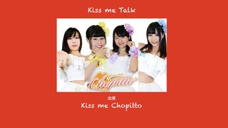 結成1周年SP Kiss Me Talk#8