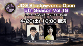 JCG Shadowverse Open 5th Season Vol.18(実況:kuroebi 解説:まる)