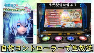 【PS4 Pro】初音ミク Project DIVA FT DX【手元配信】