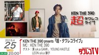 KEN THE 390 presents『超・タワレコライブ』 出演:LEON a.k.a獅子