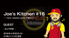 Joe's Kitchen #16 guest - DJ POM
