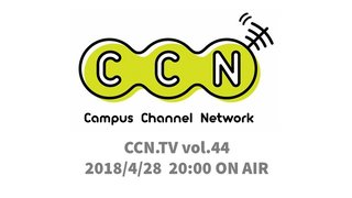 CCN.TV vol.44