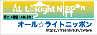 新井淑子のAll✰Right NIPPON