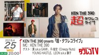 KEN THE 390 presents『超・タワレコライブ』 出演:漢 a.k.a GAMI、R-指定(Creepy Nuts)、YOUNG HASTLE、LEON a.k.a 獅子