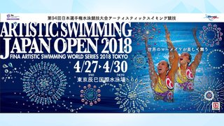 第94回 日本選手権水泳競技大会 DAY3/ JAPAN OPEN 2018  FINA Artistic Swimming World Series 2018 Tokyo