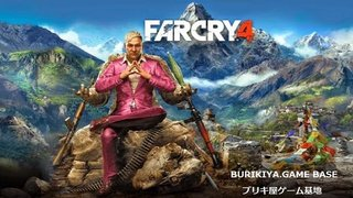 【PS4/Far Cry 4】初めてのファークライ/First Far Cry #5