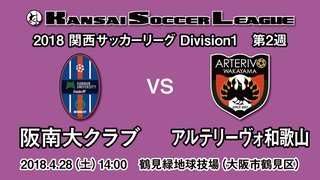 KSLTV Archives|2018/19シーズン 第2週[Division1]阪南大クラブ-アルテリーヴォ和歌山