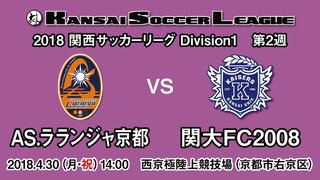 KSLTV Archives|2018/19シーズン 第2週[Division1]AS.ラランジャ京都-関大FC2008