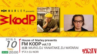 House of Marley presents 『FM KODP vol.13』 ゲスト:DJ NORI