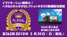 【VEAM燕三条店】第262回ハズセレ