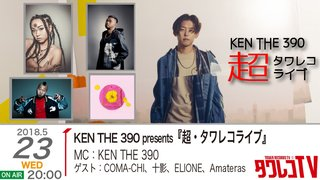 KEN THE 390 presents『超・タワレコライブ』 出演:COMA-CHI、十影、ELIONE、Amateras
