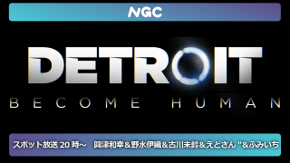 NGC『Detroit: Become Human』生放送