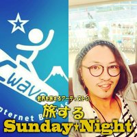 旅するSunday★Night