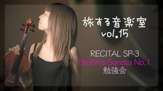 第15回 RECITAL-SP3 Brahms No.1「雨の歌」