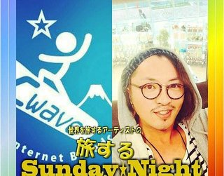 【旅するSunday★Night】