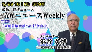 AWニュースWeekly  5/29(火)#228「米朝首脳会談への紆余曲折」
