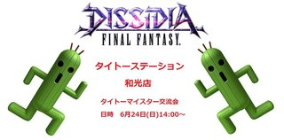 【DISSIDIA FINAL FANTASY店舗間交流会】TAITO LIVE   5店舗合同店舗間交流会@和光店