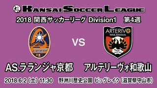 KSLTV Archives|2018/19シーズン 第4週[Division1]AS.ラランジャ京都-アルテリーヴォ和歌山