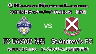 KSLTV Archives|2018/19シーズン 第4週[Division2]FC EASY02 明石-St.Andrew's FC
