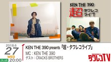 KEN THE 390 presents『超・タワレコライブ』 出演:CRACKS BROTHERS