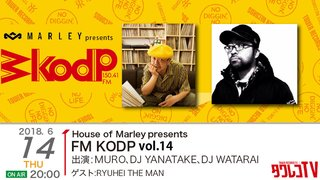 House of Marley presents 『FM KODP vol.14』 ゲスト:RYUHEI THE MAN