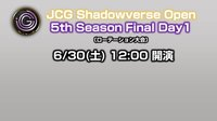 JCG Shadowverse Open 5th Season Final Day1(ローテーション大会)