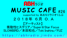 MUSIC CAFE #26 🈞
