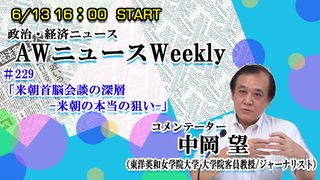 AWニュースWeekly 6/13(水)#229「米朝首脳会談の深層 -米朝の本当の狙い-」