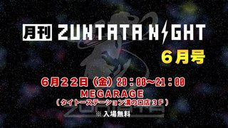 月刊ZUNTATA NIGHT 6月号