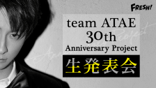 有料放送!team ATAE 30th Anniversary Project 生発表会