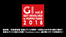 GET INVOLVED2018 in POPPO PARK【6月17日(日)】