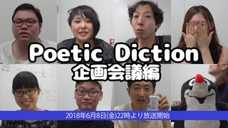Poetic Diction 企画会議編