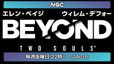NGC『BEYOND: Two Souls』生放送