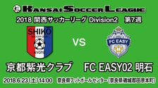 KSLTV Archives|2018/19シーズン 第7週[Division2]京都紫光クラブ-FC EASY02 明石
