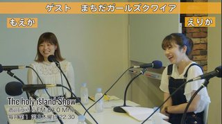 The holy island Show #9 ゲストまちだガールズクワイア