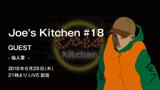 Joe's Kitchen #18 guest - 仙人掌