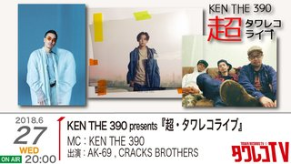 KEN THE 390 presents『超・タワレコライブ』 出演:AK-69、CRACKS BROTHERS