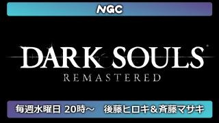 【最終回】NGC『DARK SOULS REMASTERED』生放送