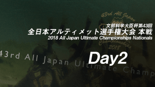 Day2 / 2018 All Japan Ultimate Championships Nationals / 文部科学大臣杯第43回全日本アルティメット選手権大会