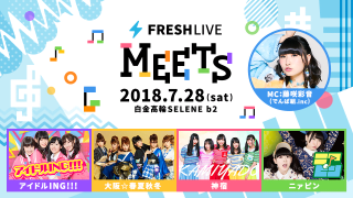 FRESH LIVE MEETS 生中継