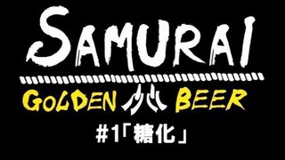 SAMURAI GOLDEN#1「糖化」
