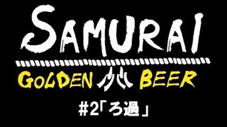 SAMURAI GOLDEN#2「ろ過」