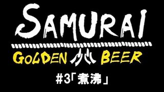 SAMURAI GOLDEN#3「煮沸」